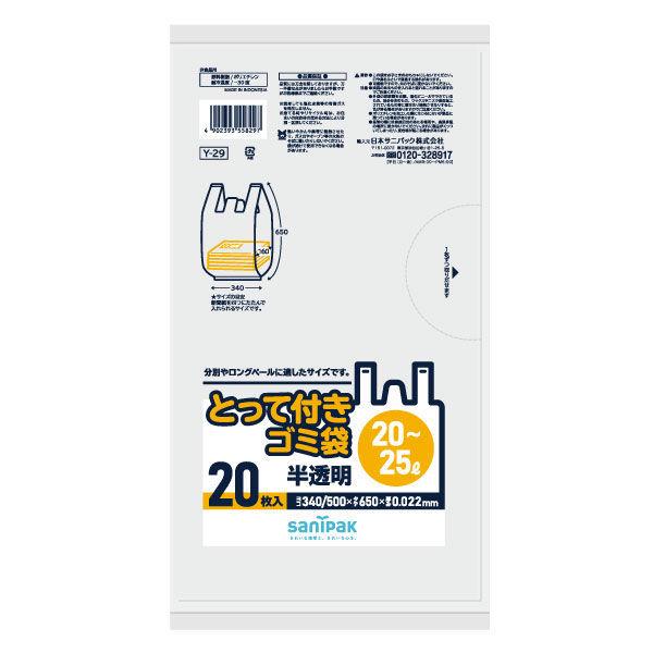 とって付きゴミ袋半透明20‐25L20枚