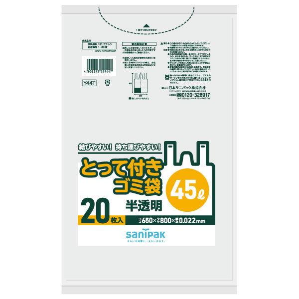 とって付きゴミ袋 半透明 45L 20枚