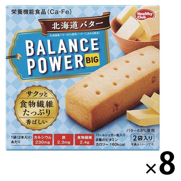バランスパワー ビッグ北海道バター8個入