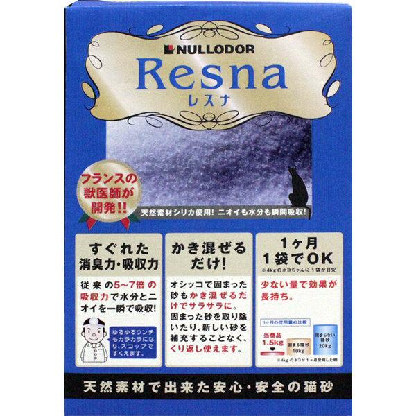 Resna(レスナ) 1.5kg