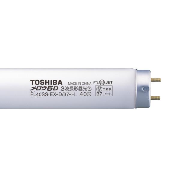 東芝ライテック 三波長形蛍光ランプ 40W形 グロースタータ形 昼光色 FL40SSEX-D/37H 4P 1箱(4本入)