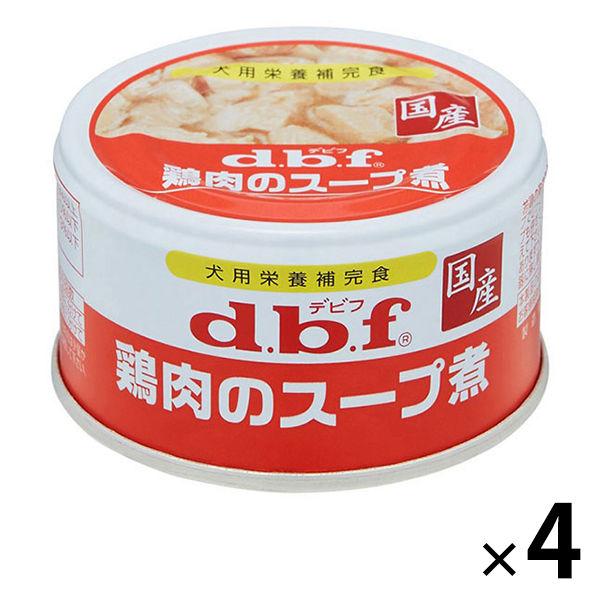 デビフ 鶏肉のスープ煮 4缶