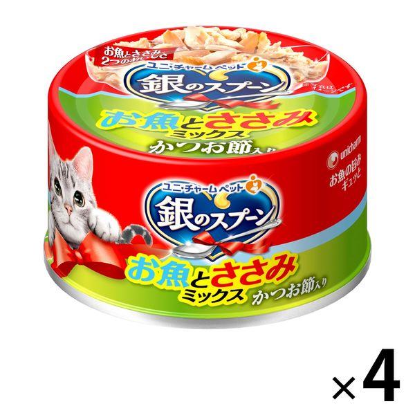 銀のスプーン缶 ささみかつお節4缶