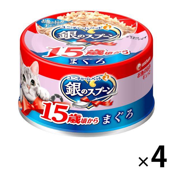 銀のスプーン缶 15歳まぐろ4缶