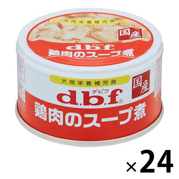 デビフ 鶏肉のスープ煮 24缶