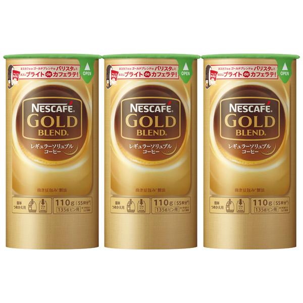 ゴールドブレンド110g×3本