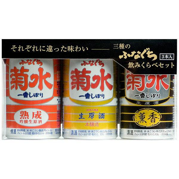 ふなぐち菊水一番搾り飲みくらべ3本セット