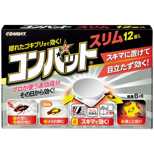 コンバットスリム 1箱(12個入)