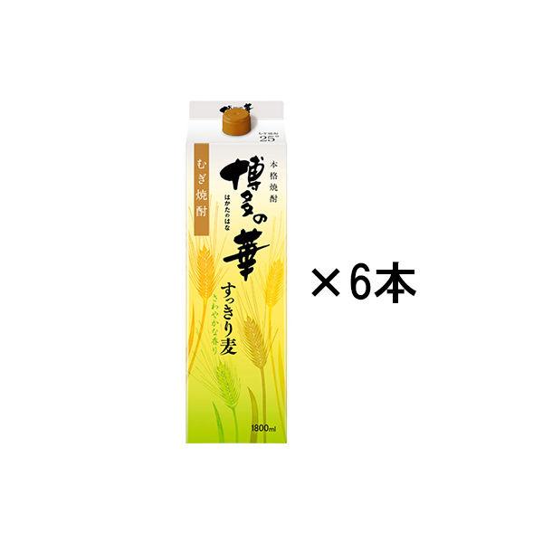 博多の華すっきりむぎ25度1.8L 6本
