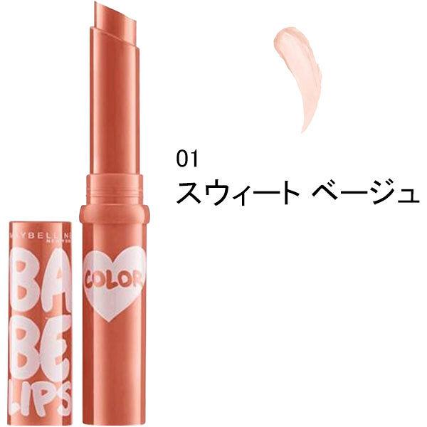 リップクリーム カラー 01
