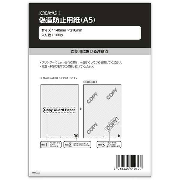 小林クリエイト 偽造防止用紙 A5 白色 無地 1冊(100枚入)