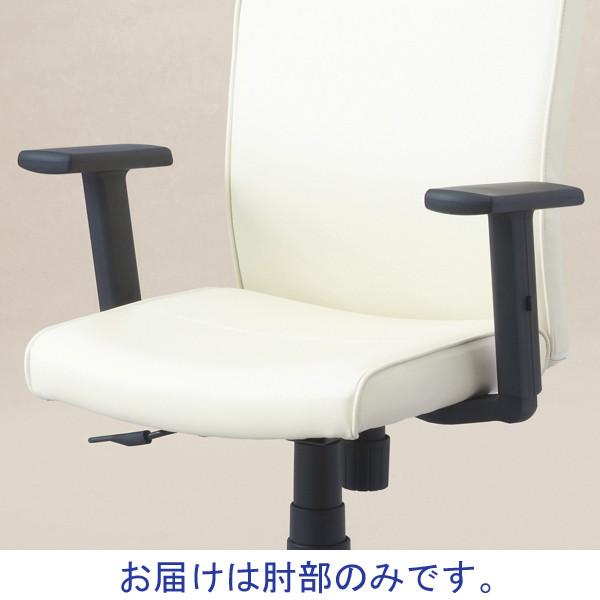 ナカバヤシ ワークレザーチェア専用可動肘 1セット (直送品)