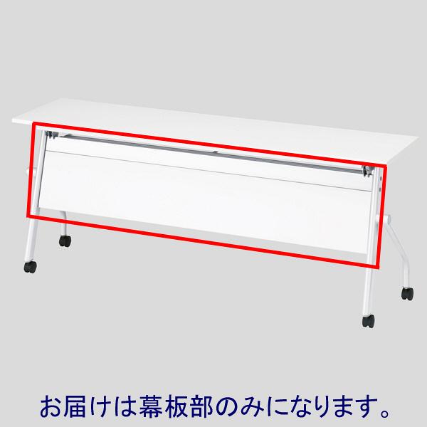 アイリスチトセ フライングテーブル 2人用 幅1500mm専用幕板 1枚 (取寄品)