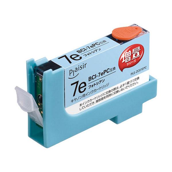 プレジール 互換インク PLE-ZCA07EPC フォトシアン(大容量)(キヤノン BCI-7ePC互換) (取寄品)