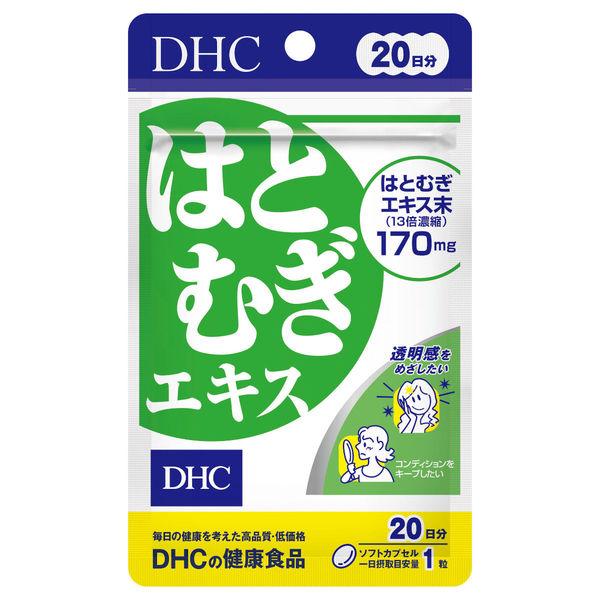 DHC ハトムギエキス 20日分