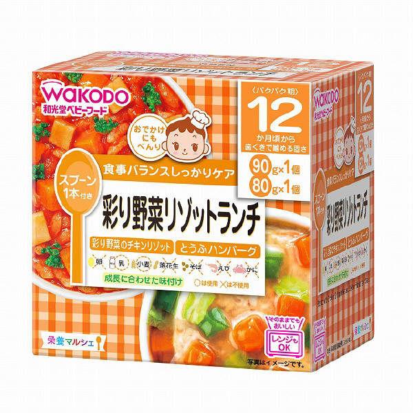 栄養マルシェ彩り野菜リゾットランチ