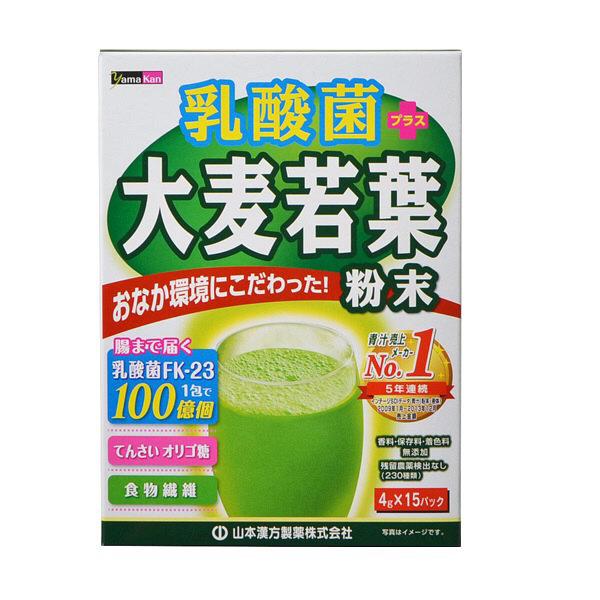 乳酸菌大麦若葉 4gX15袋 山本漢方