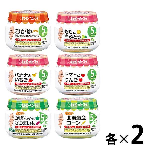 キユーピー 瓶詰 6種×2個セット