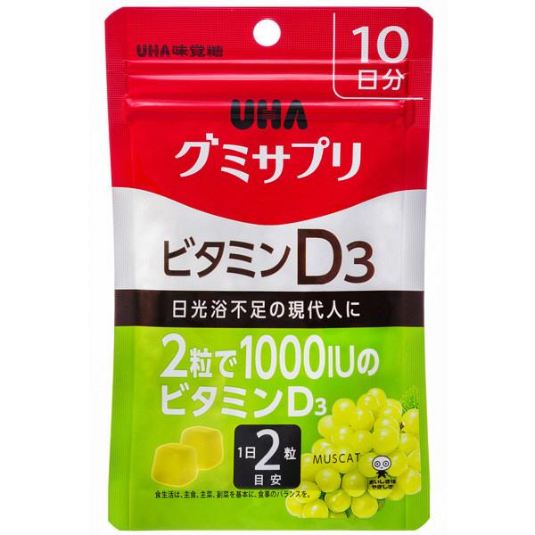 グミサプリ ビタミンD3 10日分