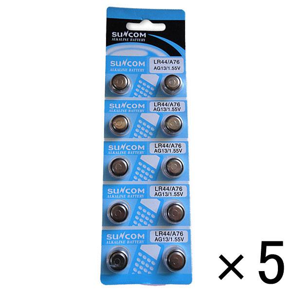 ボタン電池LR44 1セット(50個)