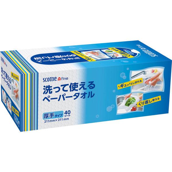 スコッティファイン洗って使えるタオル1箱