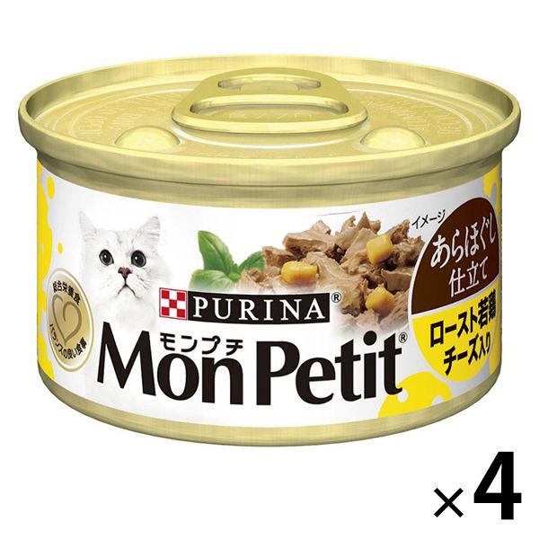 モンプチセレクション チーズ若鶏 4缶