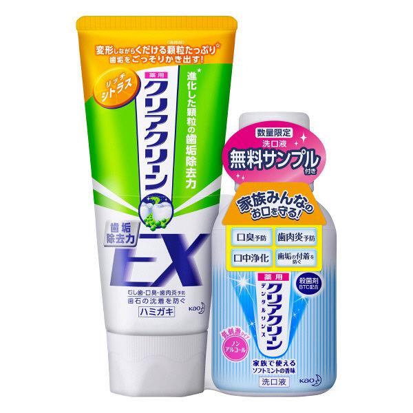 クリアクリーンEX Rシトラス+洗口液