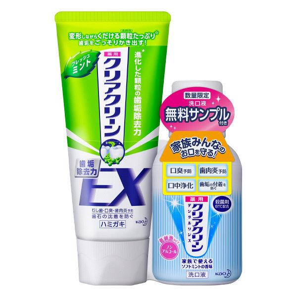 クリアクリーンEX Fミント+洗口液