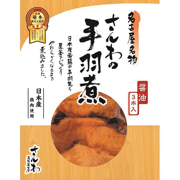 名古屋名物 さんわの手羽煮(醤油味)3本