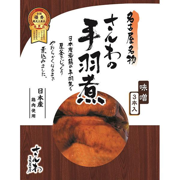 名古屋名物 さんわの手羽煮(味噌味)3本