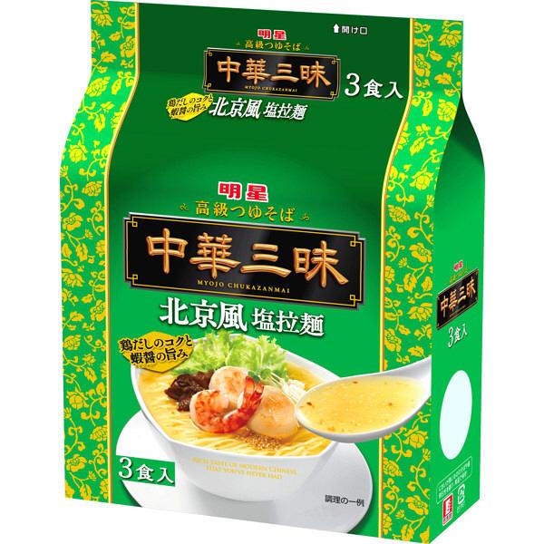 明星中華三昧北京風塩拉麺 3食パック