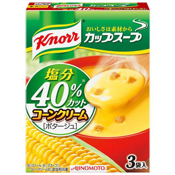カップ コーンクリーム 塩分40%カット