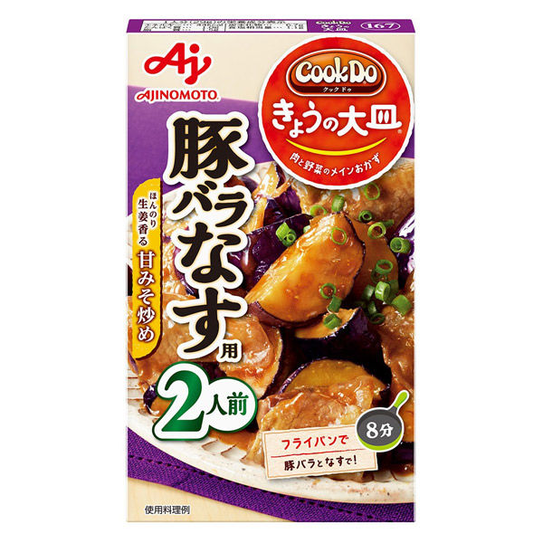 Cook Do 豚バラなす用 2人前