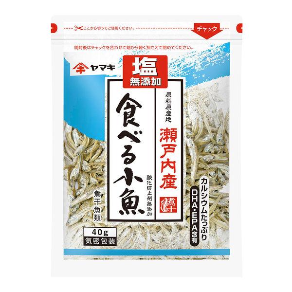 ヤマキ 塩無添加新鮮造り 食べる小魚