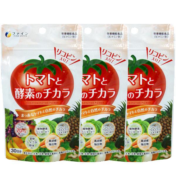 トマトと酵素のチカラ 30日分×3袋
