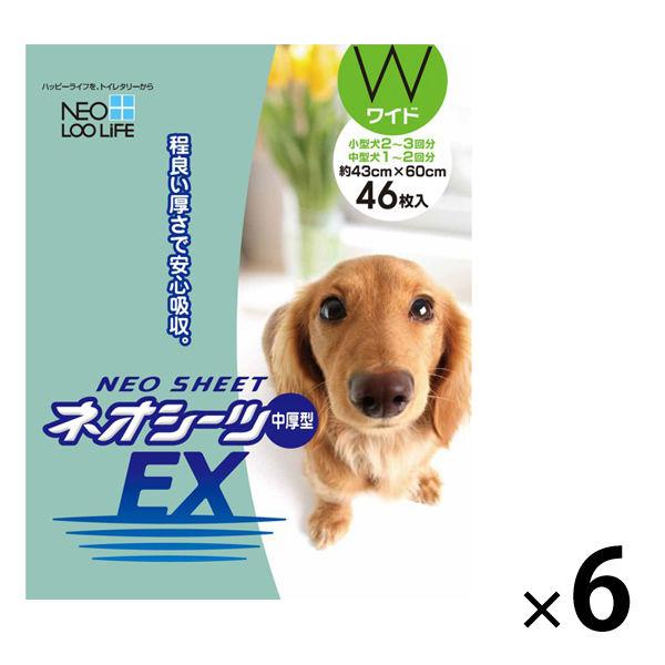 ネオシーツEX ワイド 46枚×6袋