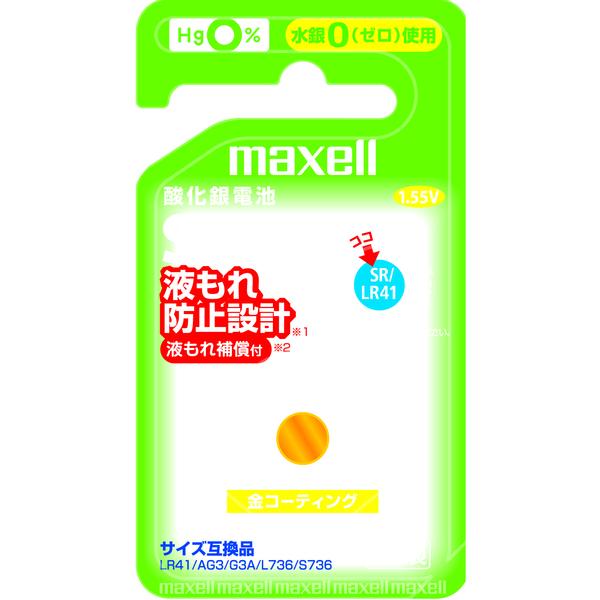マクセル 酸化銀電池 SR41 1BS C 2箱(20個入)