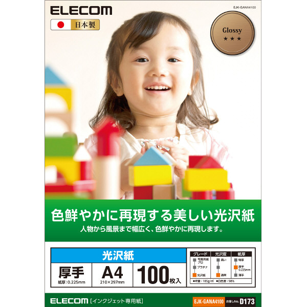 エレコム 光沢写真用紙 光沢紙厚手 A4 白 210mm×297mm EJK-GANA4100 1箱(100枚入)