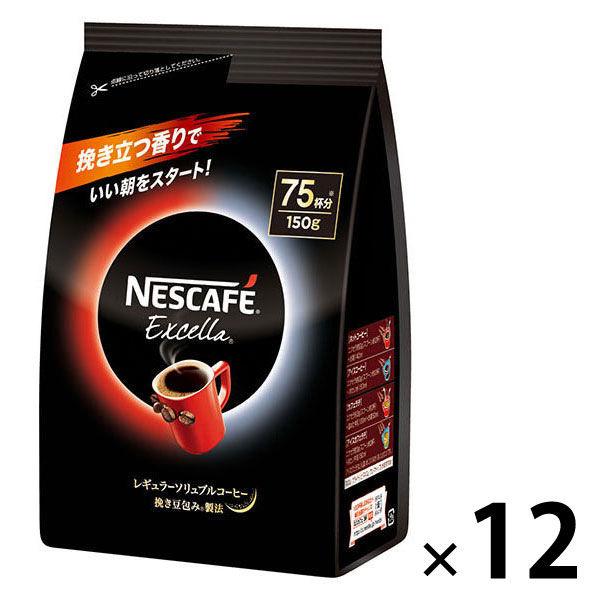 ネスカフェ エクセラ 150g×12袋