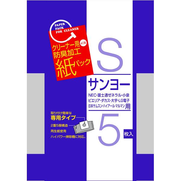 汎用紙パック サンヨー用 5枚入