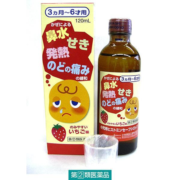 小児用ヒストミンセーフシロップ120ml