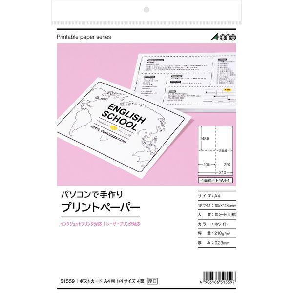 エーワン パソコンで手作りプリントペーパーA4判4面 白 51559 1袋(10シート入)