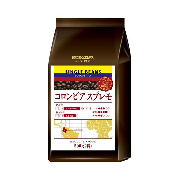 【コーヒー粉】サッポロウエシマコーヒー シングルビーンズ コロンビア 1袋(500g)