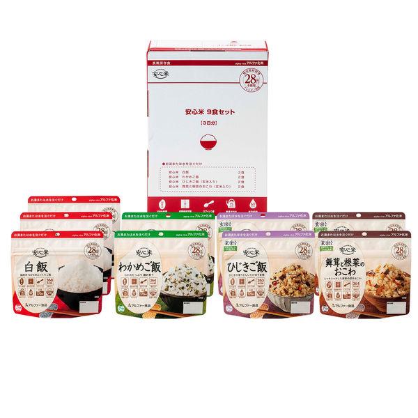 アルファー食品 非常食安心セット CS 11421467 1箱(9食入)