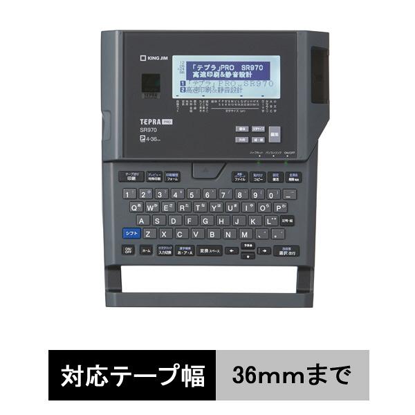 「テプラ」PRO SR970
