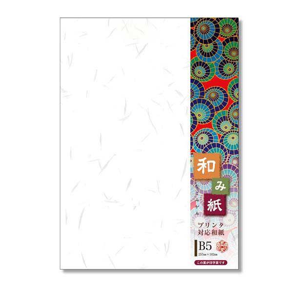長門屋商店 プリンタ対応和紙 和み紙 白 B5 ナ-751V 1冊(100枚入)