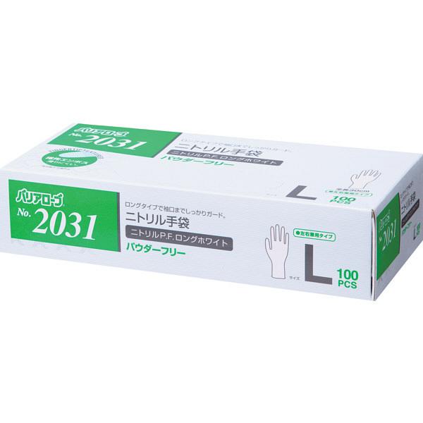 リーブル ニトリルPFロングホワイト L No.2031 ケース (使い捨て手袋)