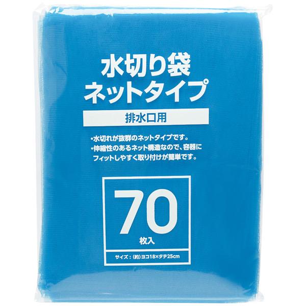 水切りネット 排水口用 1パック70枚