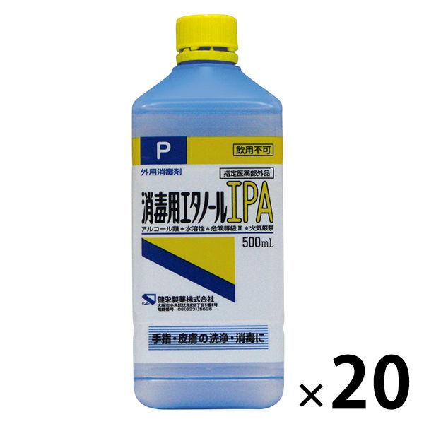 アスクル】消毒用エタノールIPA 500mL スプレーなし 1177 1箱(20本入 ...