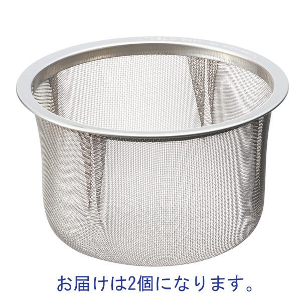 筒型茶こし 1セット(2個入)